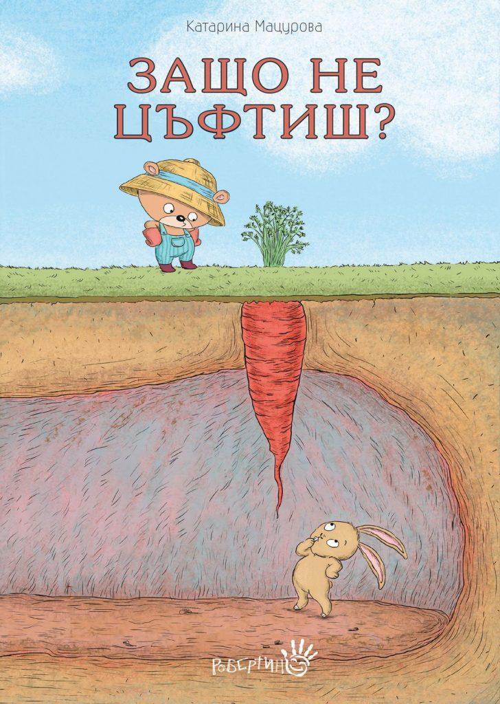 Book Cover: Защо не цъфтиш?