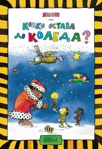 Book Cover: Колко остава до Коледа?