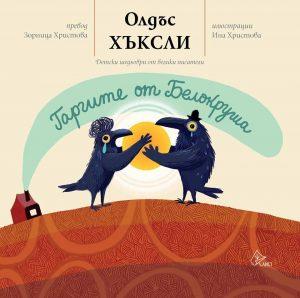 Book Cover: Гаргите от Белокруша
