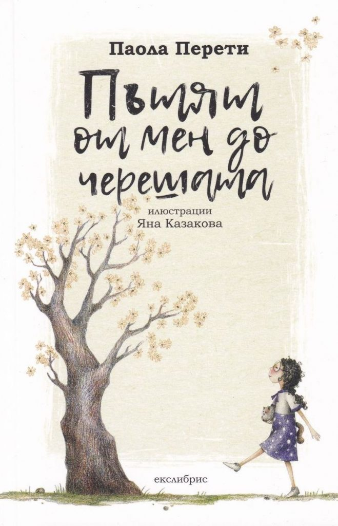 Book Cover: Пътят от мен до черешата