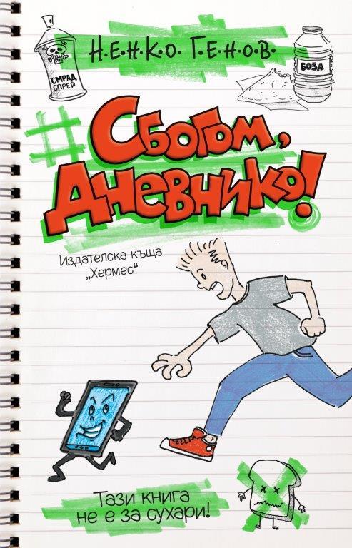 Book Cover: Сбогом, дневнико!