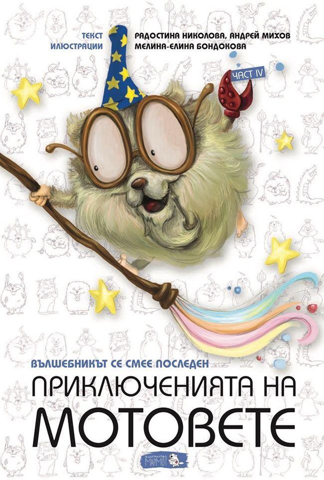 Book Cover: Вълшебникът се смее последен (Приключенията на мотовете 4)