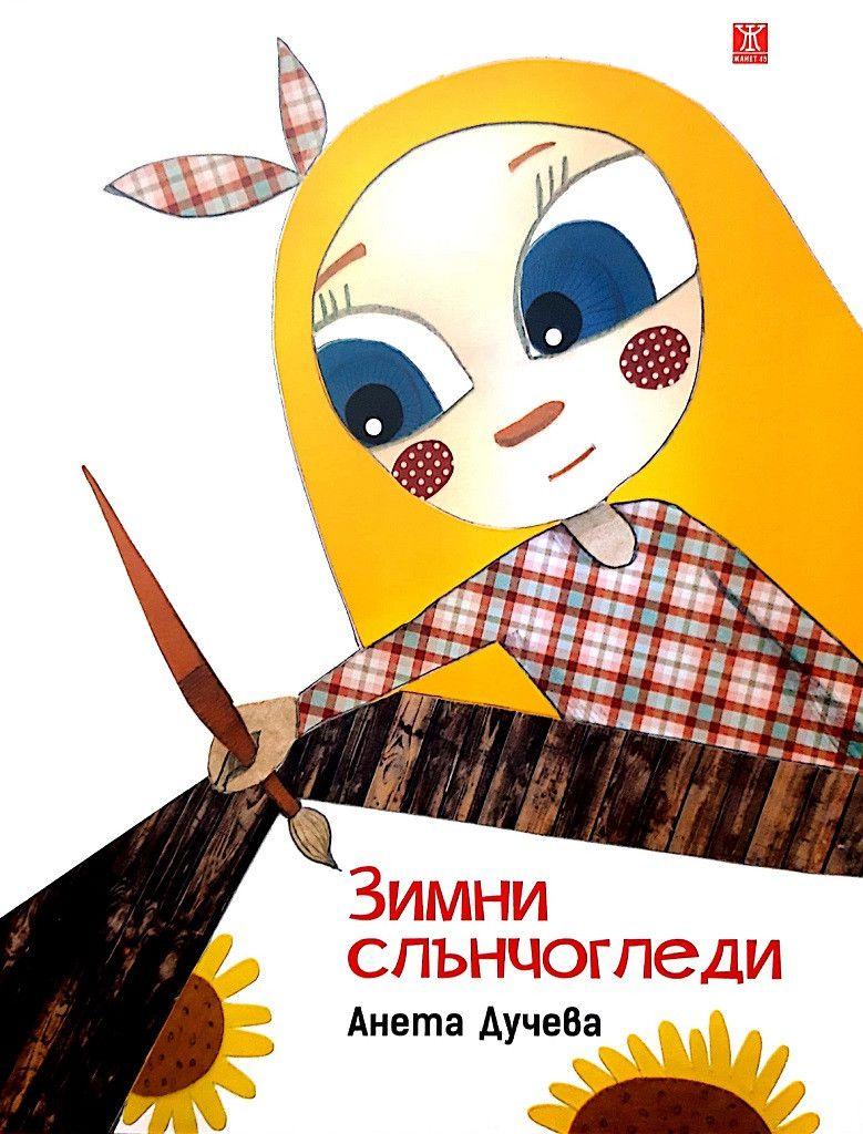 Book Cover: Зимни слънчогледи