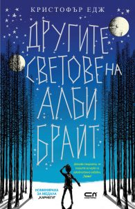 Book Cover: Другите светове на Алби Брайт