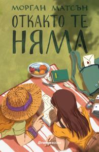 Book Cover: Откакто те няма