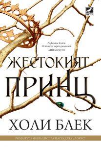 Book Cover: Жестокият принц (Вълшебният народ, книга 1)