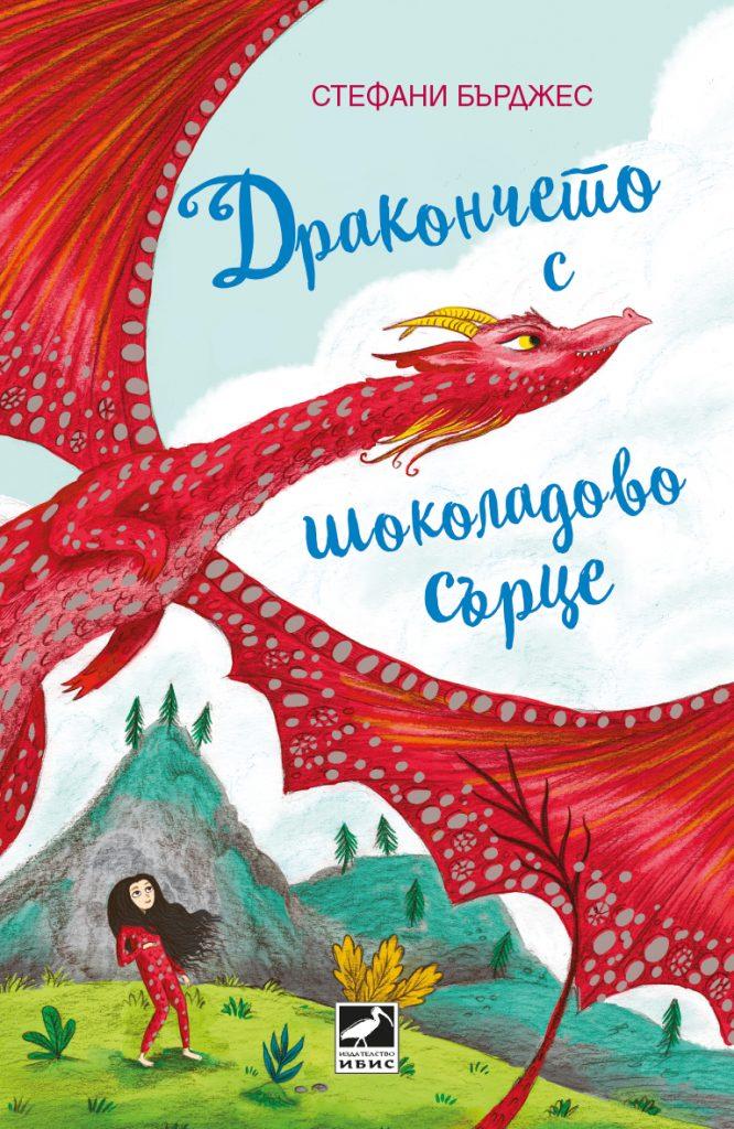 Book Cover: Дракончето с шоколадово сърце
