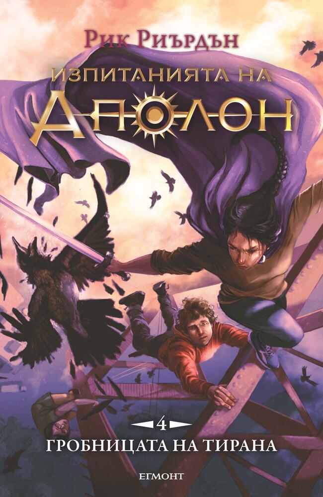 Book Cover: Изпитанията на Аполон 4: Гробницата на тирана