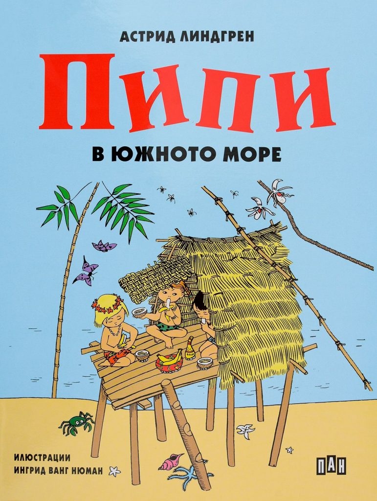 Book Cover: Пипи в Южното море